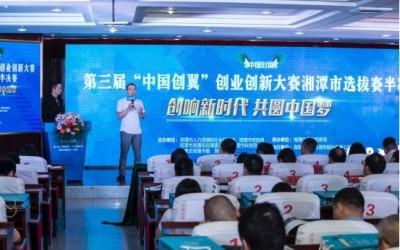 """第三届""""中国创翼""""湘潭市半决赛选拔赛"""