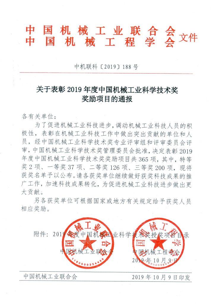 湖南艾克荣获中国机械工业科学技术三等奖