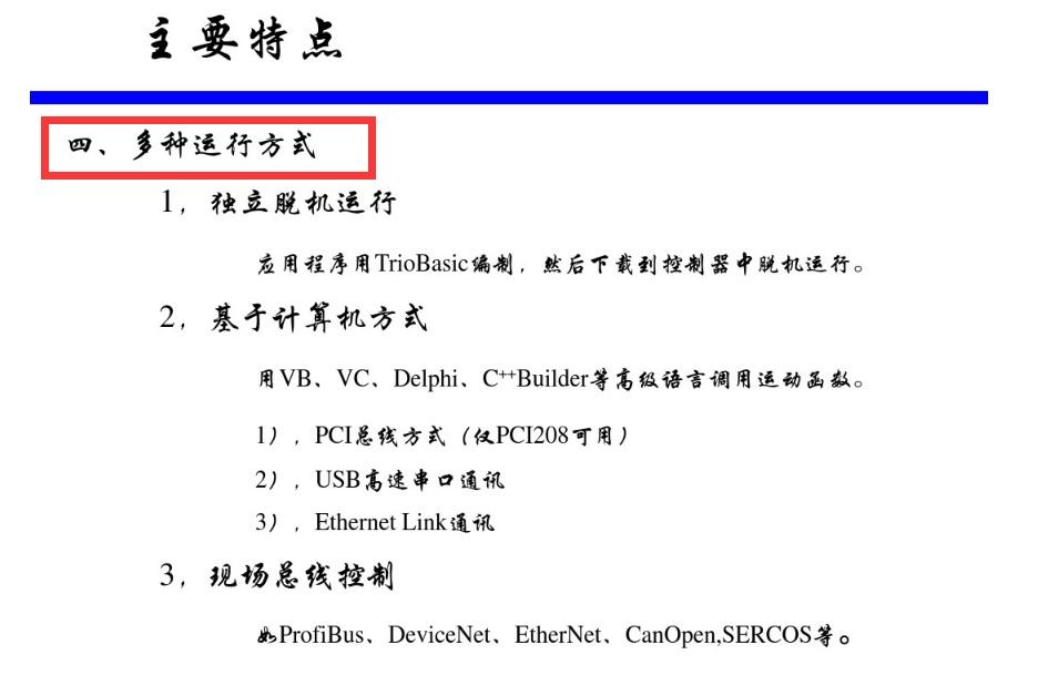 湖南艾克 -- Trio翠欧运控特性及功能说明